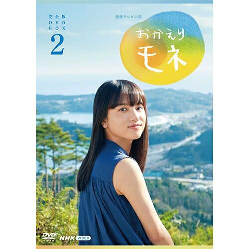 連続テレビ小説 おかえりモネ 完全版 DVD-BOX2 全...