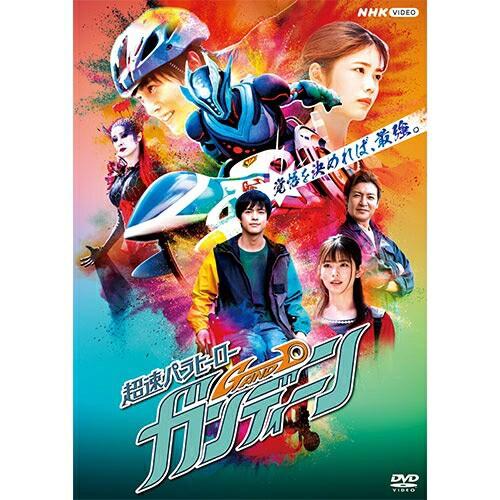 超速パラヒーロー ガンディーン DVD 全2枚 NHKDVD...