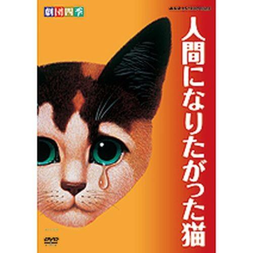 劇団四季 人間になりたがった猫 NHKDVD 公式