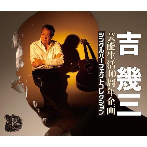 CD 吉幾三 芸能生活40周年企画 シングルパーフェ...
