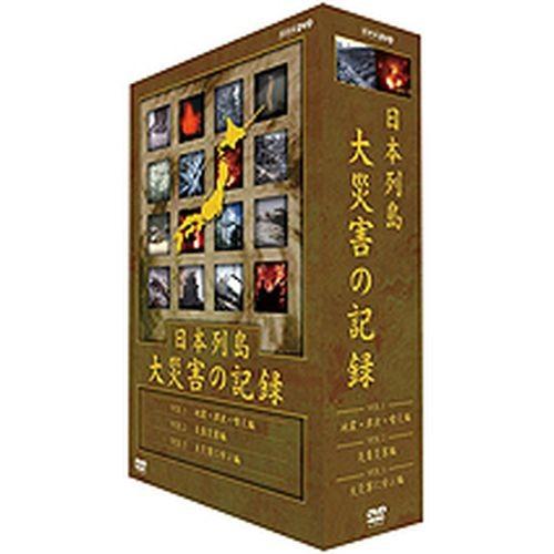 日本列島 大災害の記録 全3枚セット NHKDVD 公式