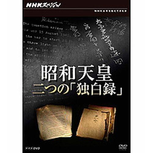 NHKスペシャル 昭和天皇 二つの「独白録」 NHKDVD...