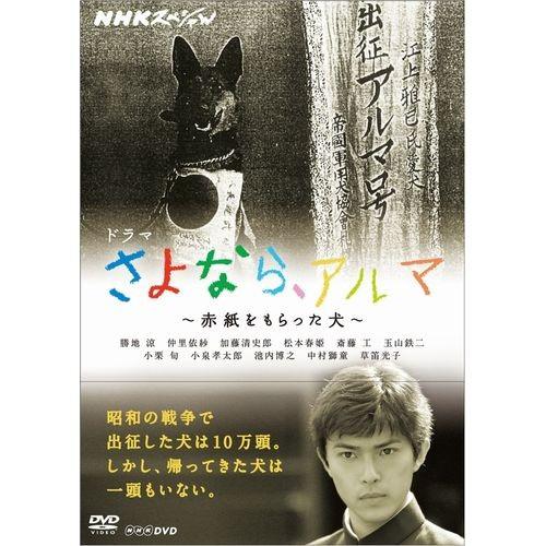 NHKスペシャル ドラマ さよなら、アルマ 〜赤紙を...