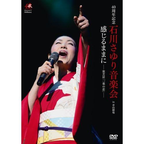 40周年記念 石川さゆり音楽会 感じるままに ─ 歌...