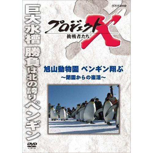 新価格版 プロジェクトX 挑戦者たち 旭山動物園 ...