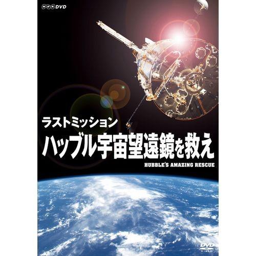 ラストミッション ハッブル宇宙望遠鏡を救え NHKD...