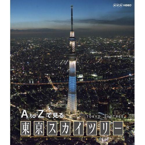 A to Zで見る東京スカイツリー東京スカイツリーの...