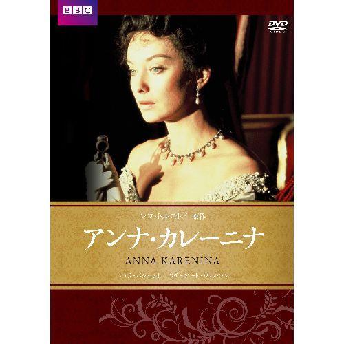 アンナ・カレーニナ DVD NHKDVD 公式