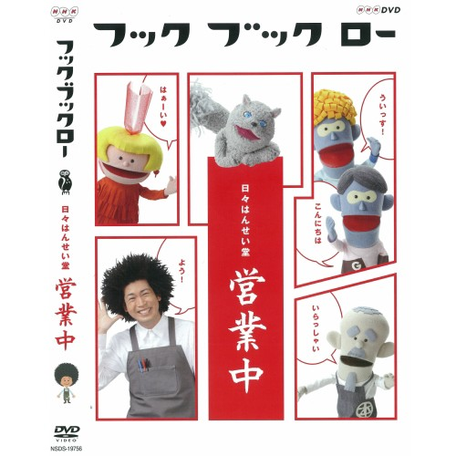 フック ブック ロー 日々はんせい堂 営業中【2014...