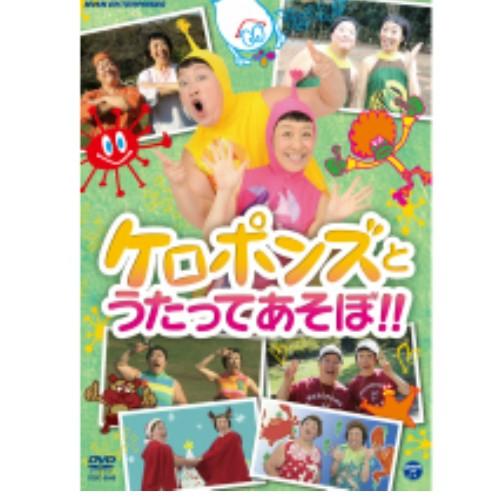 ケロポンズとうたってあそぼ!! DVD NHKDVD 公...