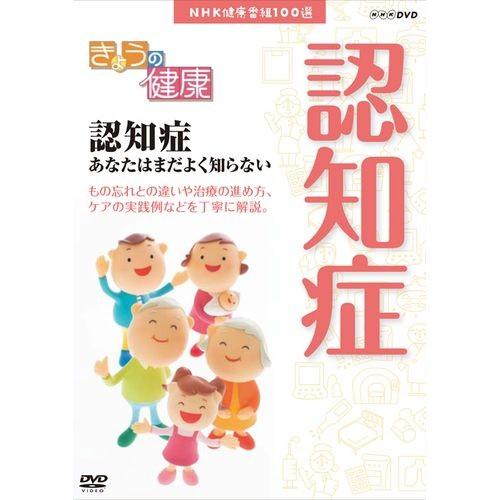 NHK健康番組100選 【きょうの健康】認知症 あなた...