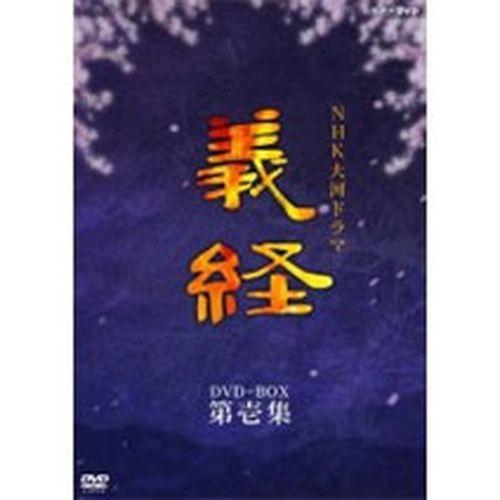大河ドラマ 義経 完全版 第壱集 DVD-BOX 全7枚セ...