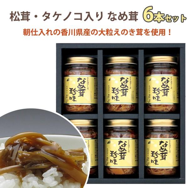 松茸・タケノコ入り なめたけ 珍味6本 ミトヨフー...