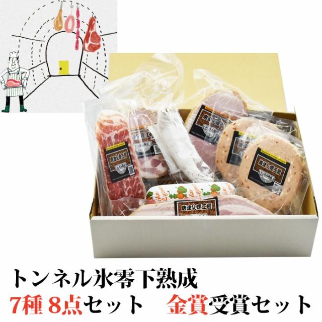 唐津くん煙工房 【金賞受賞セット】 トンネル氷零...