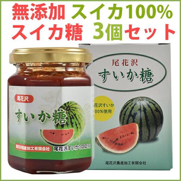 無添加 尾花沢産のスイカを使用 すいか糖 150g...
