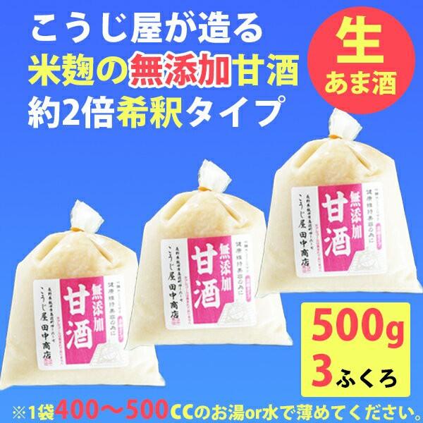 生甘酒 米麹 無添加 500g×3袋 無添加・約2倍希...