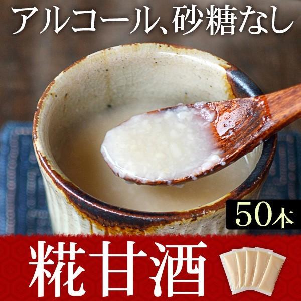 河童の甘酒 30g×50本セット 米麹 砂糖不使用 使...