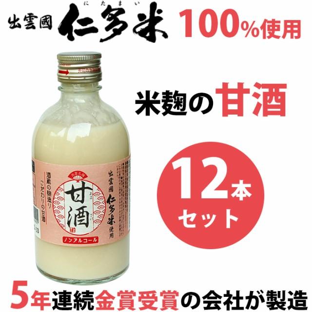 米麹の甘酒 仁多米プレーン 320g×12本 島根奥出...