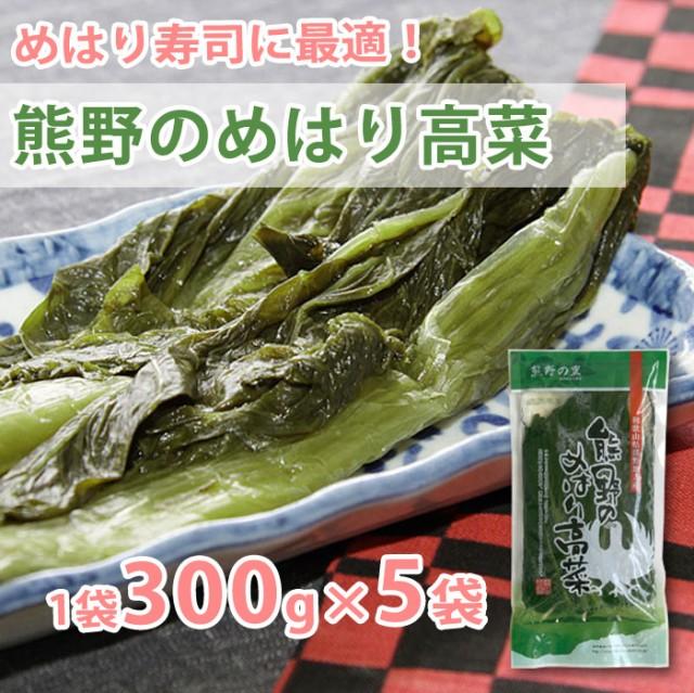 熊野のめはり高菜300g×5袋 国産  ※送料別途:北...