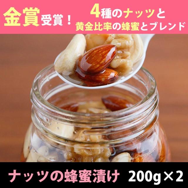 金賞受賞 ナッツの蜂蜜漬け 200g×2(MY HONEY マ...