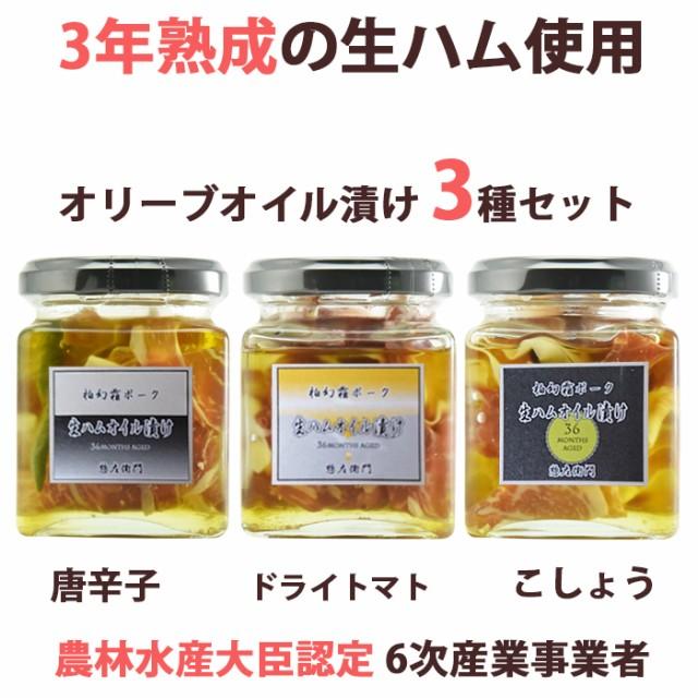 柏幻霜ポーク 36ヵ月熟成 生ハムのオイル漬け3種...