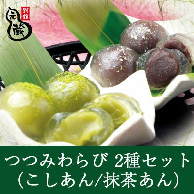 つつみわらび餅 2種セット(こしあん、抹茶あん)...