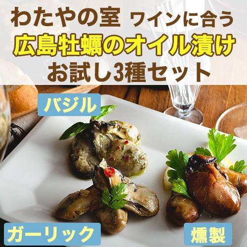 わたやの室 3種セット 牡蠣オリーブオイル漬け、...