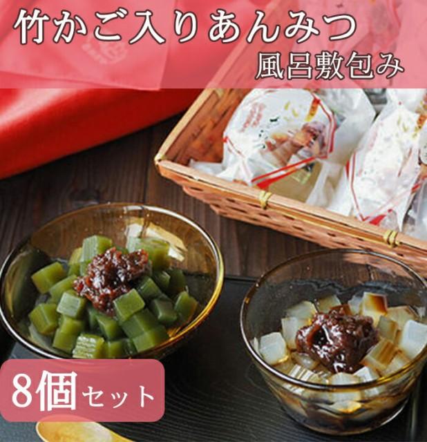 竹かご入りあんみつ風呂敷包み8個セット(黒蜜、...
