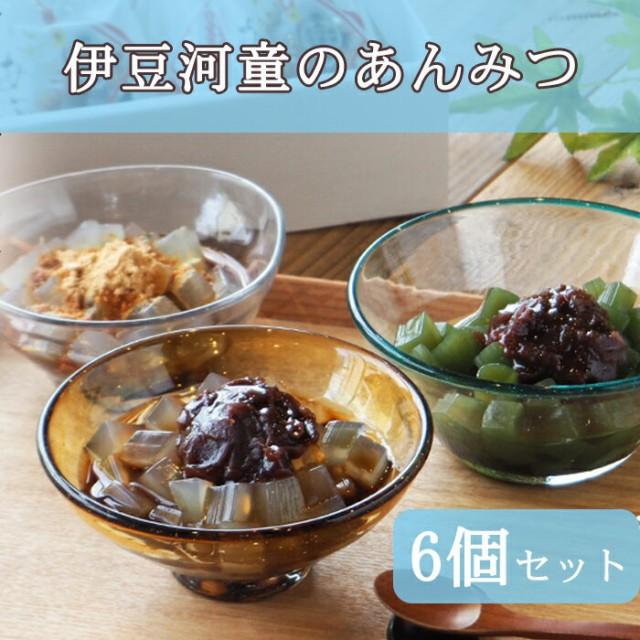 伊豆河童のあんみつ6個セット(黒蜜、黒蜜きなこ...
