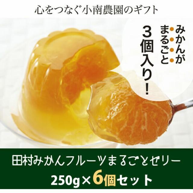 田村みかんフルーツまるごとゼリーセット 250g×6...