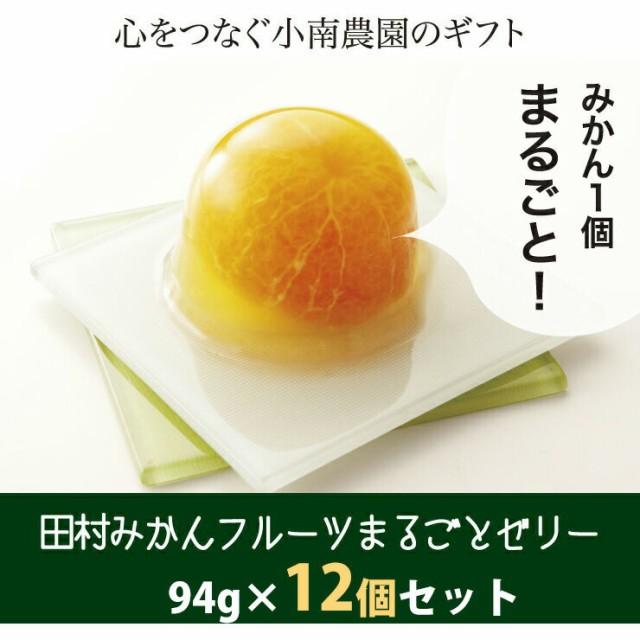 田村みかんフルーツまるごとゼリーセット 94g×12...