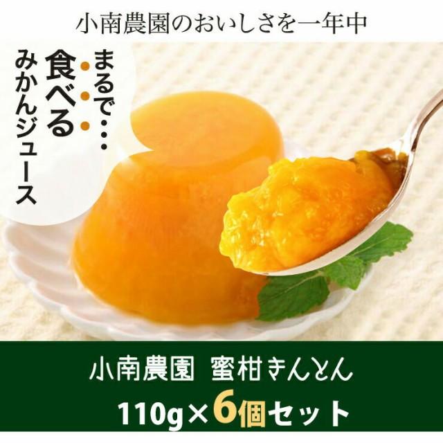 蜜柑きんとん(寒天ゼリー) セット 110g×6個  ...
