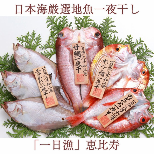 日本海厳選地魚一夜干「一日漁」恵比寿(えびす)...