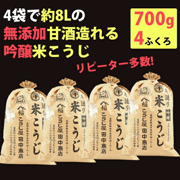 米麹の無添加 甘酒が造れる米こうじ 700×4袋 1袋...