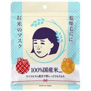 [石澤研究所]毛穴撫子 お米のマスク 10枚入
