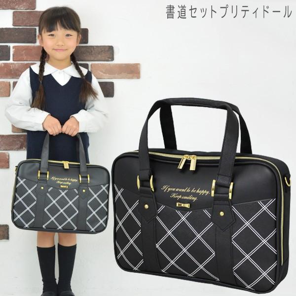 書道セット プリティドール 女の子 小学生 習字セ...