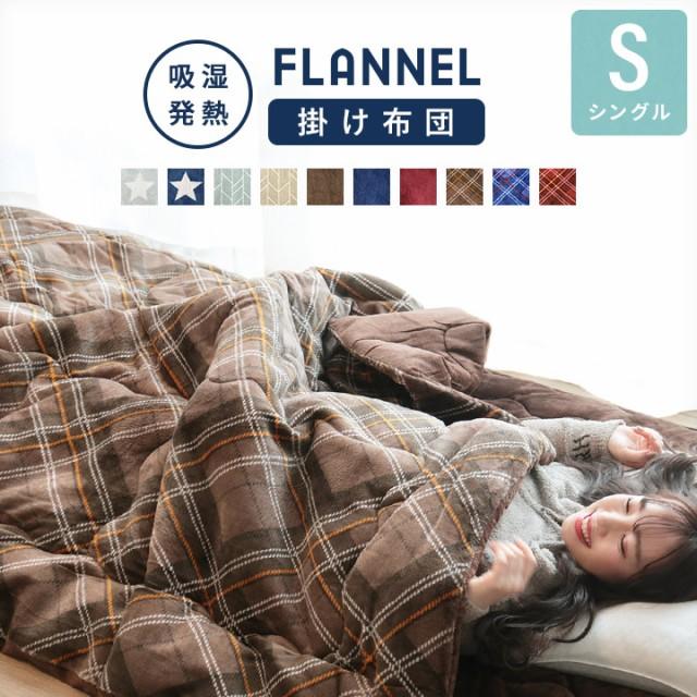 毛布のいらない フランネル掛け布団 シングルサイ...