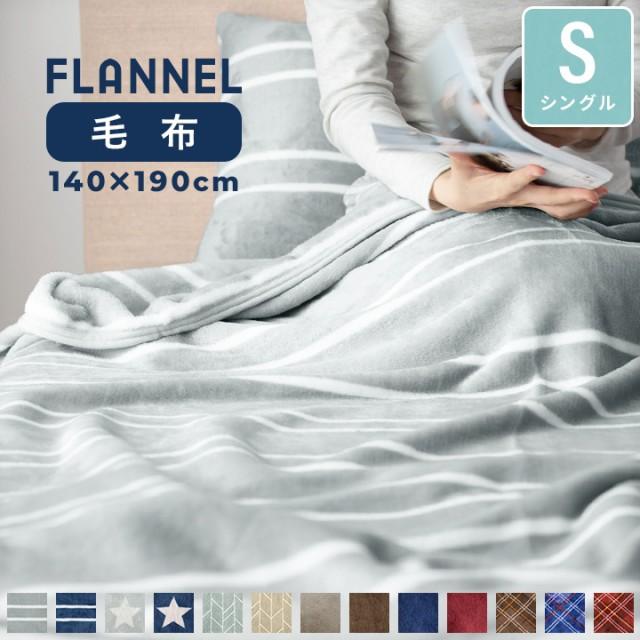 なめらかフランネル毛布 シングルサイズ