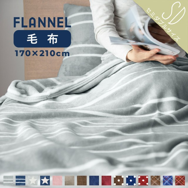 なめらかフランネル毛布 セミダブルサイズ A082