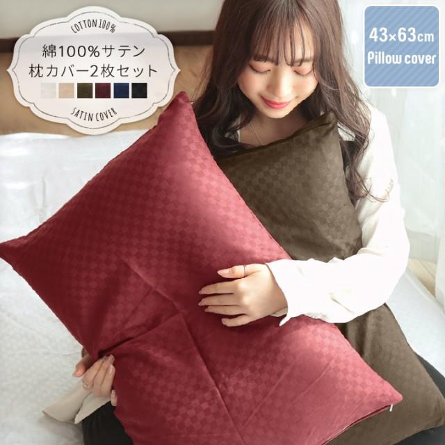サテン 枕カバー【2枚セット】 約43×63cm 綿100...
