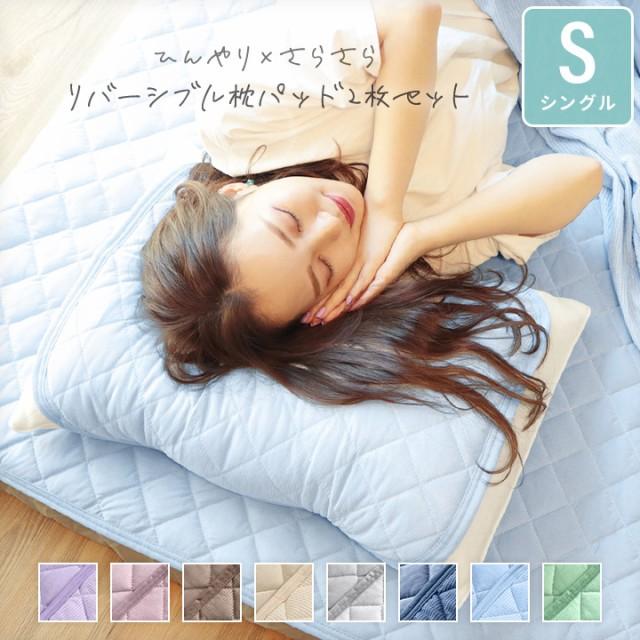 【同色2枚セット】リバーシブル枕パッド 45x55cm...