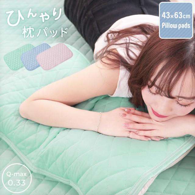 強冷感まくらパッド 接触冷感 枕パッド ひんやりクール 丸洗いOK 43×63cm 抗菌防臭 防ダニ SS008