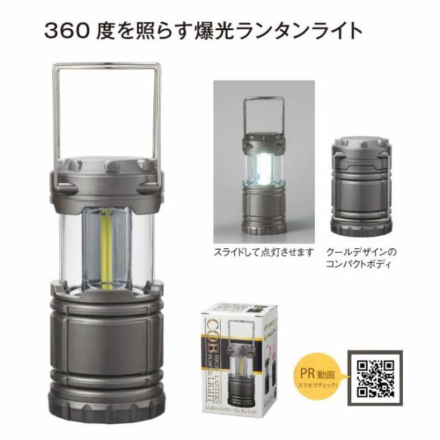 送料無料☆COBハイパワーランタンライト 31049