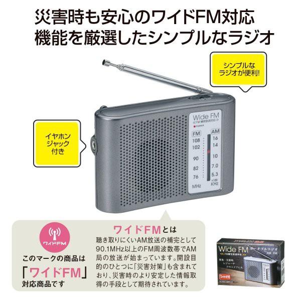 ワイドFM対応ポータブルラジオ(AM/FM) 33257