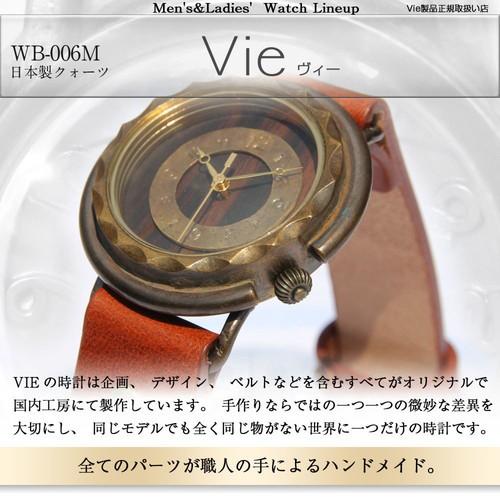Vie ヴィー WB-006M
