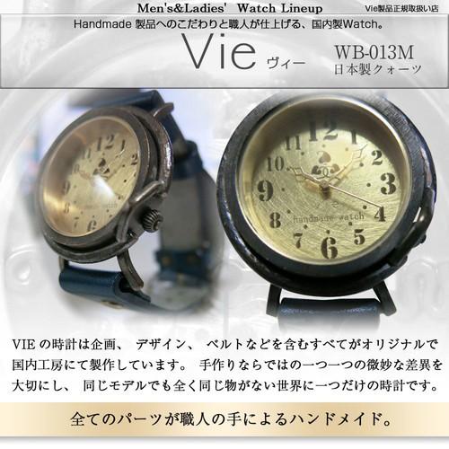 Vie ヴィー WB-013M