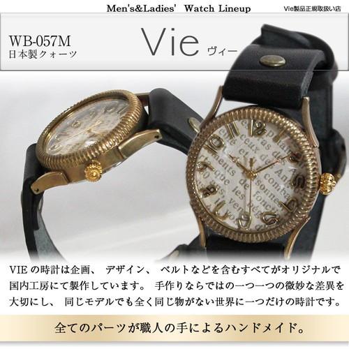 Vie ヴィー WB-057M
