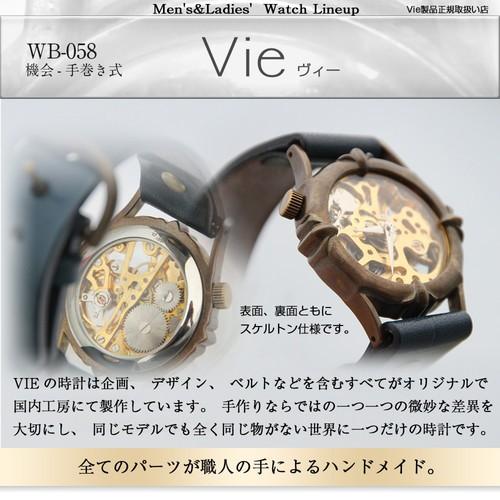 Vie ヴィー WB-058 手巻き式