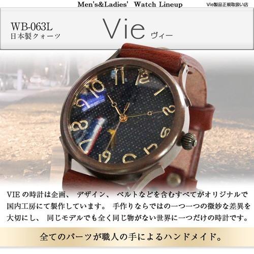 Vie ヴィー WB-063L