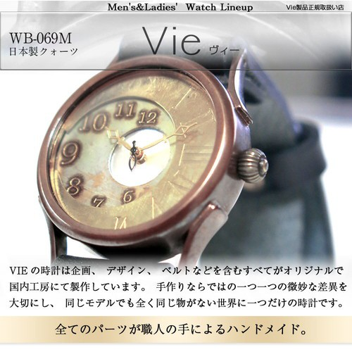 Vie ヴィー WB-069